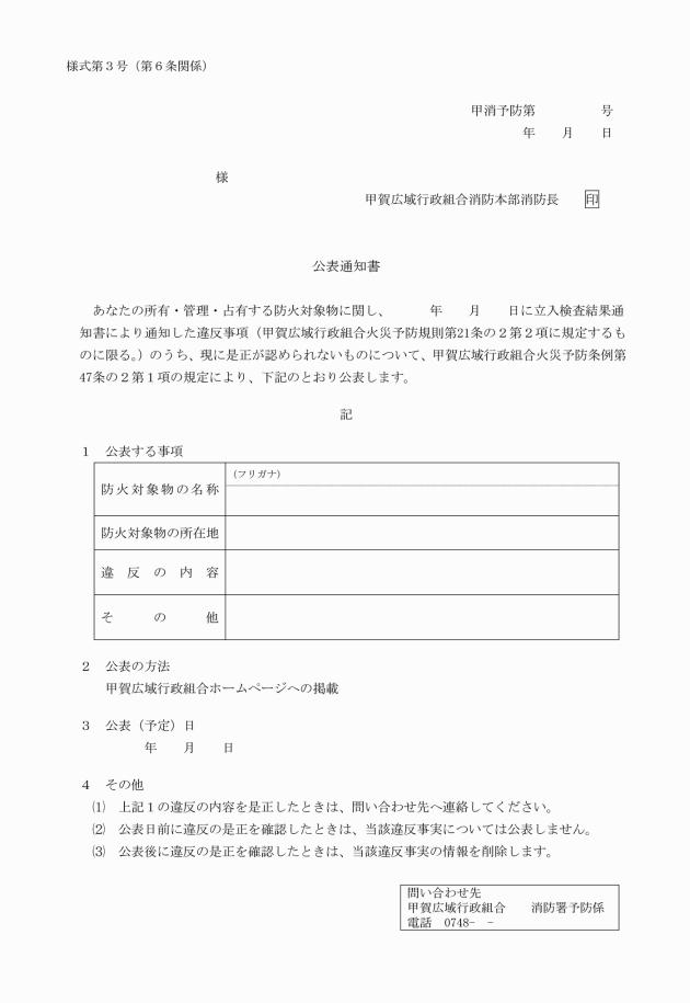 甲賀広域行政組合消防本部違反対象物の公表に関する事務処理要綱